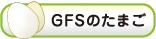GFSのたまご