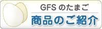 GFSのたまご 商品のご紹介