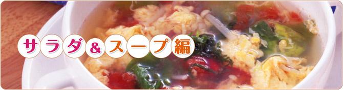 サラダ&スープ編