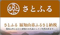 福知山市ふるさと納税