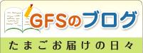 GFSの ブログ たまごお届けの日々