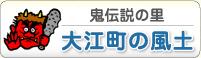鬼伝説の里 大江町の風土