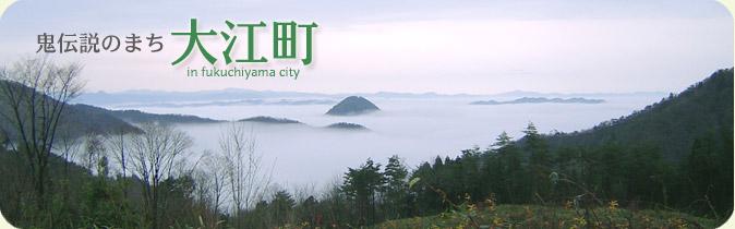 鬼伝説の町 大江町
